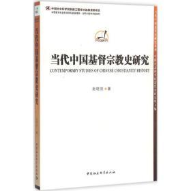 当代中国基督宗教史研究