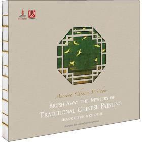 中国历代著名绘画作品鉴赏(英文版)Ancient Chinese Wisdom
