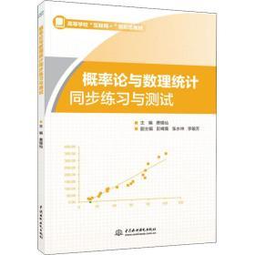 概率论与数理统计同步练习与测试()