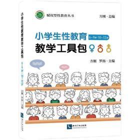 小学生性教育教学工具包(6~9岁/10~12岁) 文教学生读物 方刚,罗扬主编