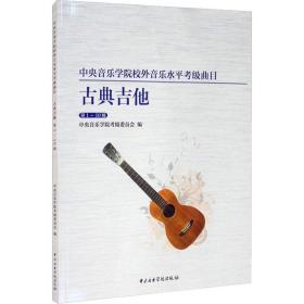 中央音乐学院海内外考级曲目-古典吉他(1-10级)