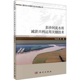 多沙河流水库减淤兴利运用关键技术