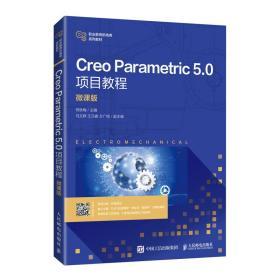 creo parametric 5.0项目教程(微课版) 大中专理科计算机 何秋梅