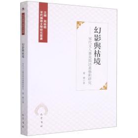 幻影与枯境--宋代文人审美与诗画艺术研究/宋代佛教文学研究丛书