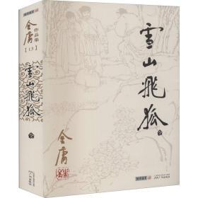 雪山飛狐 武俠小說 金庸