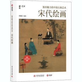 独具魅力的中国古典艺术:宋代绘画
