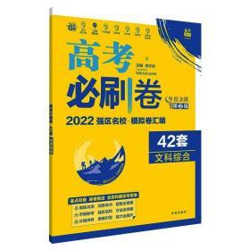 2022版高必刷卷 42套 文科综合(版) 高中高考辅导 杨文彬