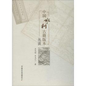 中国水利古籍版本丛谈