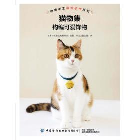 猫物集:钩编可爱饰物 生活休闲 本株式会社无限知识
