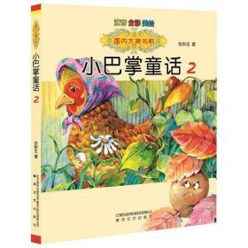 大奖书系-小巴掌童话2(注音全彩美绘版) 注音读物 张秋生