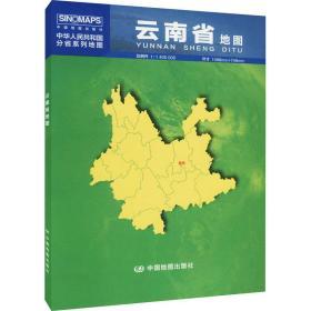 中华人民共和国分省系列地图:云南省地图(1.068米*0.749米 盒装折叠)