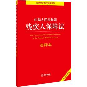中華人民共和國殘疾人保障法注釋本(全新修訂版)(百姓實用版)