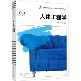 人体工程学(许妍)