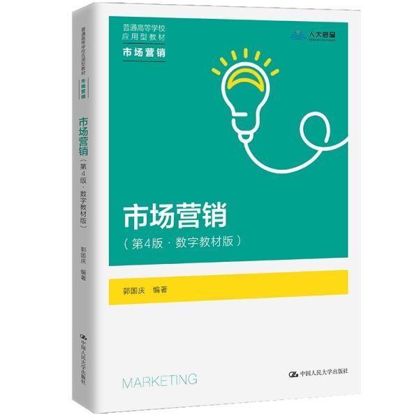 市场营销(第4版·数字教材版)()