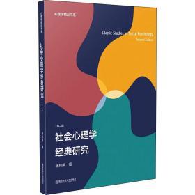 社会心理学经典研究(第二版)