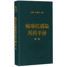 袖珍抗感染用药手册(第三版)