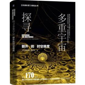 探寻多重宇宙:额外的时空维度:科学美国人中文版主题策划 环球科学杂志社 著