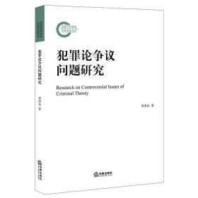 犯罪论争议问题研究 法学理论 贾济东
