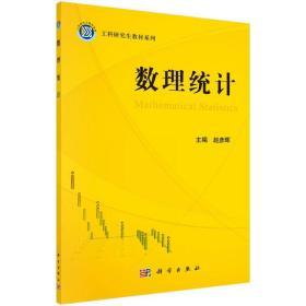 数理统计/工科教材系列 大中专理科数理化 编者:赵彦晖