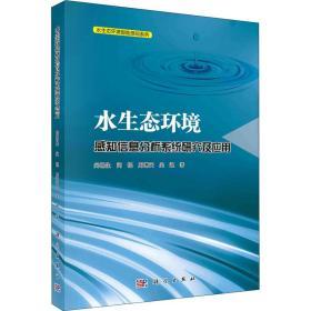 水生态环境感知信息分析系统研究及应用
