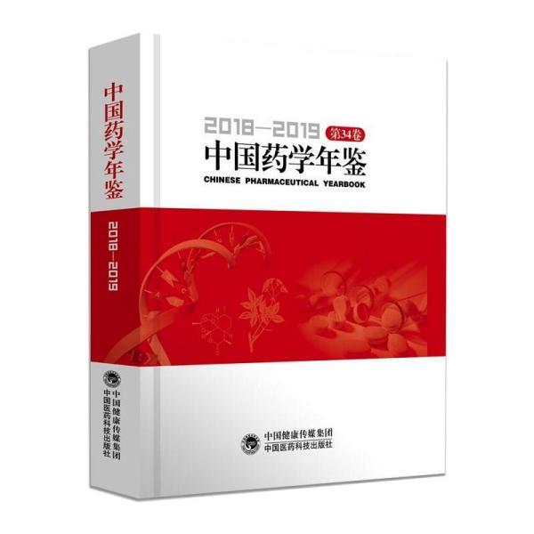 中国药学年鉴2018—2019(第34卷)