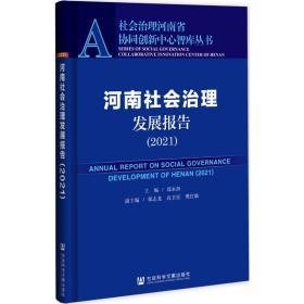 河南社会治理发展报告(2021)