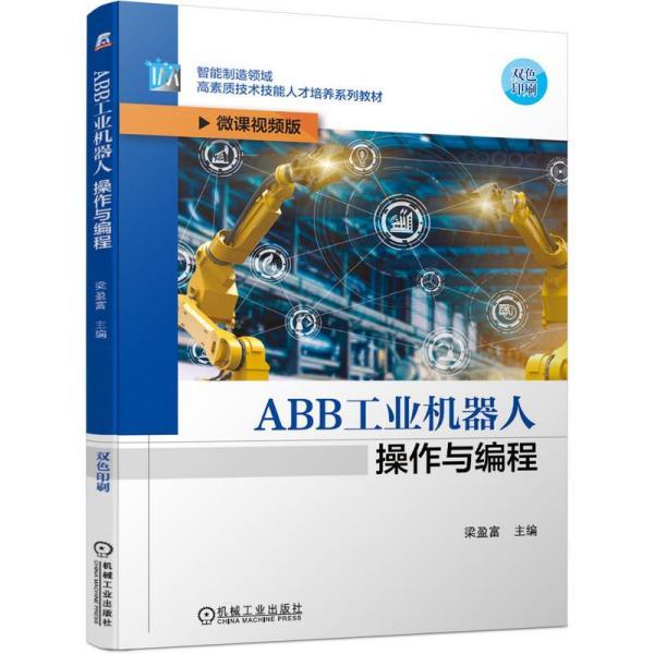 ABB工业机器人操作与编程