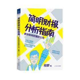 """简明财报分析指南:教你如何挖掘好公司""""新理财""""系列图书"""