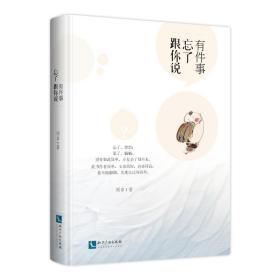 有件事忘了跟你說 中國哲學 聞章