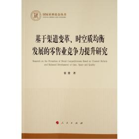 基于渠道变革、时空质均衡发展的零售业竞争力提升研究(社科基金丛书—经济) 经济理论、法规 雷蕾 著