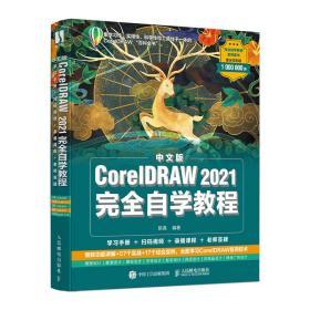 中文版coreldraw 2021完全自学教程 图形图像 陈昊