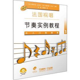 法国视唱节奏实例教程——从入门到精通3