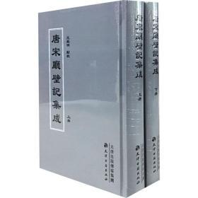 唐宋厅壁记集成(全2册)