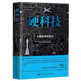 硬科技:竞争的前沿 经济理论、法规 院发展研究中心国际技术经济研究所 西