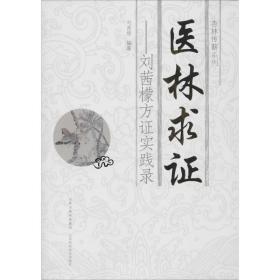 医林求证-刘茜檬方证实践录