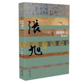 《閬風游云——張旭傳》精:本傳記再現了張旭奇特書的藝術貢獻和曲折的人生命運 中國名人傳記名人名言 李彬