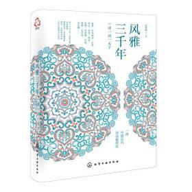 风雅三千年:一诗一词下 中国古典小说、诗词 任淡如  著