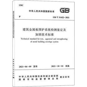 建筑金属板围护系统检测鉴定及加固技术标准 gb/t 51422-2021 建筑规范