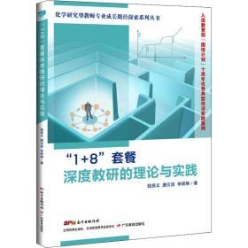 """化学研究型教师专业成长路径探索系列丛书·""""1+8""""套餐深度教研的理论与实践"""