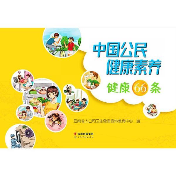 中国公民健康素养健康66条