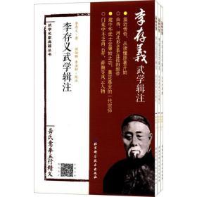 李存义武学辑注(套装共3册)/武学名家典籍丛书