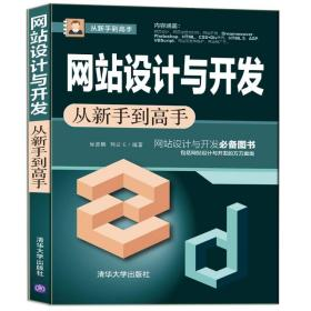 设计与开发从新手到高手 网页制作 原晋鹏  刘云玉
