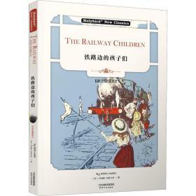铁路边的孩子们(英文朗读版)