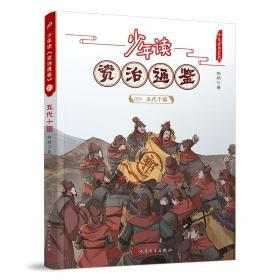 少年读《资治通鉴》20·五代十国 儿童文学 刘娟