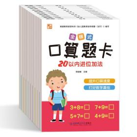 口算题卡【全横式10/20/50/100/加减混合运算、竖式、脱式】(套装全10册)