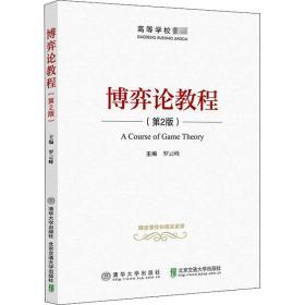 博弈论教程(第2版)