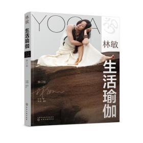 林敏:生活瑜伽(修订版)