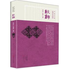 中国汉画造型艺术图典:纹饰