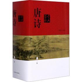 唐诗鉴赏辞典 新1版 古典文学理论 俞伯 等