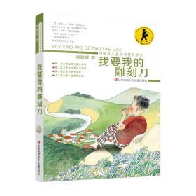 刘健屏儿童文学精品书系*我要我的雕刻刀(新版) 儿童文学 刘健屏